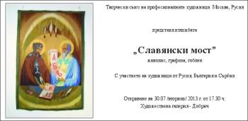 СЛАВЯНСКИ МОСТ - АРТ ГАЛЕРИЯ ДОБРИЧ