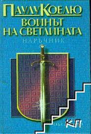 ВОИНЪТ НА СВЕТЛИНАТА- ПАУЛУ КОЕЛЮ