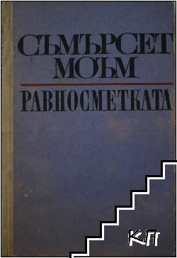 РАВНОСМЕТКАТА - СЪМЪРСЕТ МОЪМ