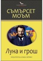 ЛУНА И ГРОШ -- СЪМЪРСЕН МОЪМ